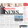 IT&Security News #40 | ProSystem News