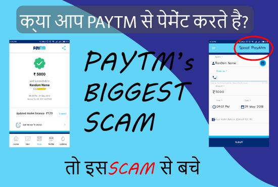 PayTM se payment karte hai to aapke sath ho sakta hai scam