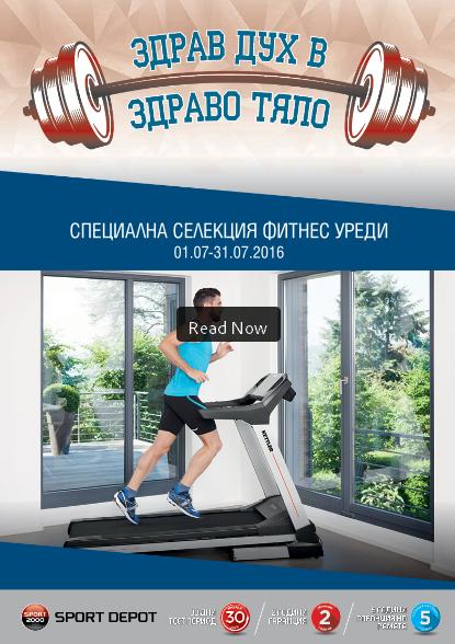 http://www.sportdepot.bg/bg/pages/specialna-selekciya-fitnes-uredi-270.html