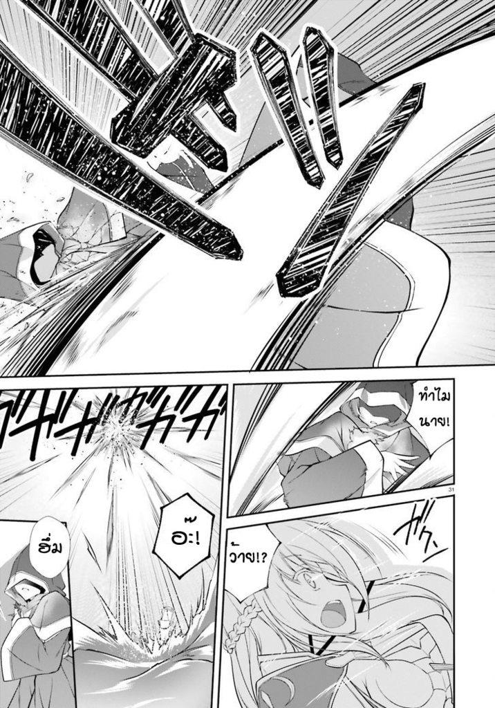 Izure Shinwa no Houkago Sensou - หน้า 31