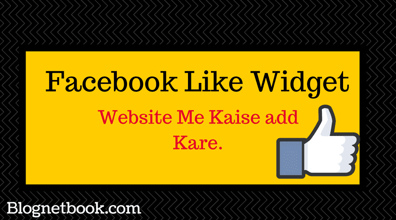 Blog website me facebook like page box Kaise lagaye.