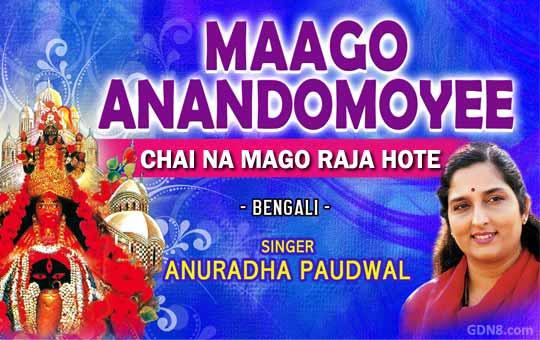Chai Na Mago Raja Hote - Anuradha Paudwal