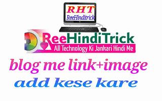 Blog me link+image add kese kare 1