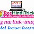 Blog me link+image add kese kare