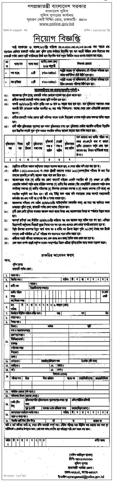 Bangladesh Police Rangamati Job Circular 2018