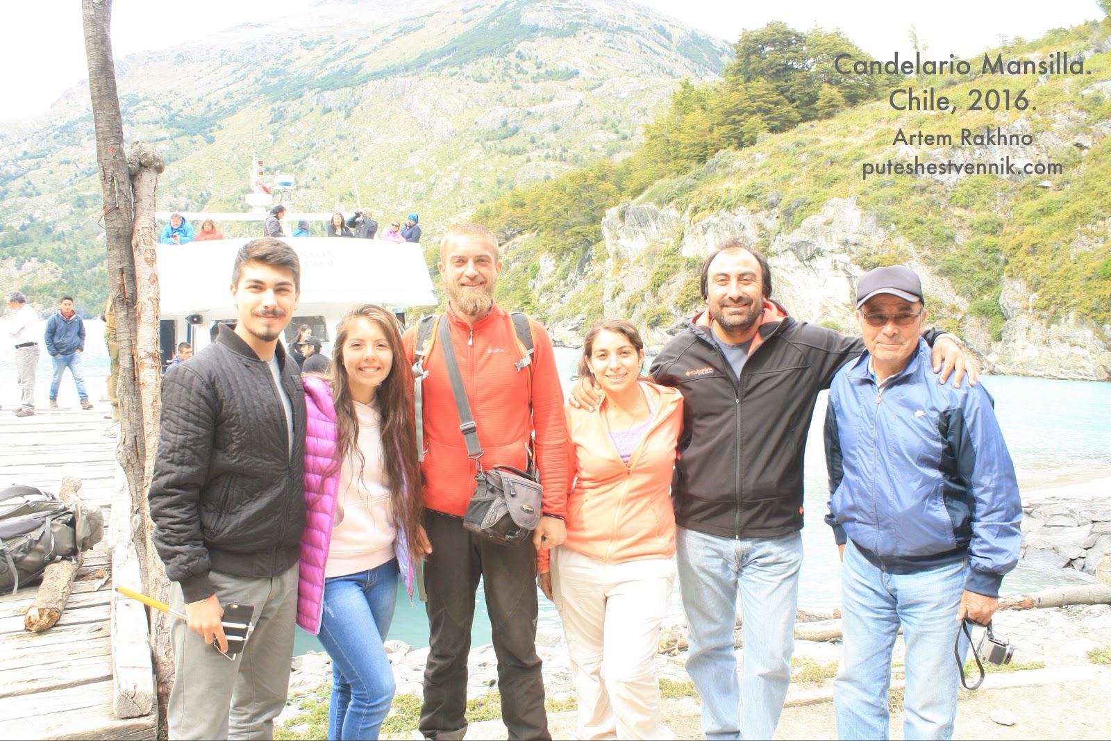 С чилийскими друзьями