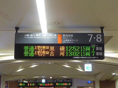 【運行されない日も!】E233系の東京経由 黒磯行き
