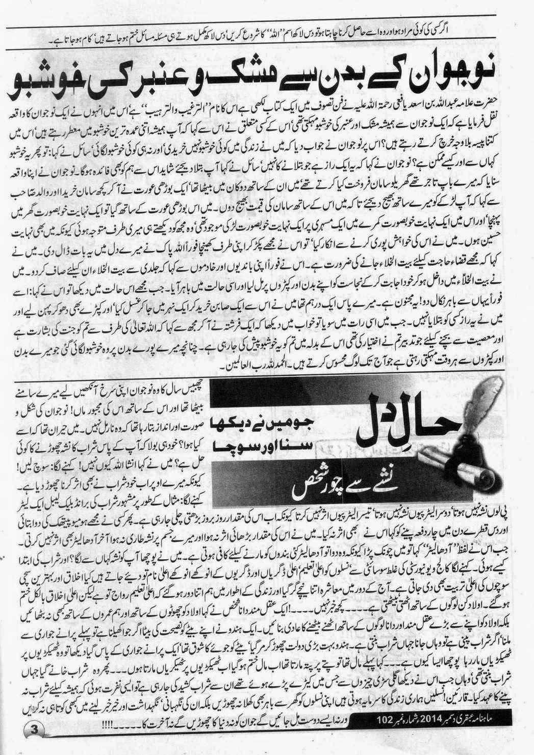 Ubqari Magazine December 2014 Page 03