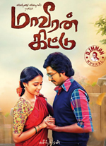 Watch Maaveeran Kittu (2016) DVDScr Tamil Full Movie Watch Online Free Download