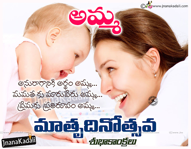 Mothers Day-Quotes Wallpapers-in Telugu-2016 Mothers Day-HD Wallpaper