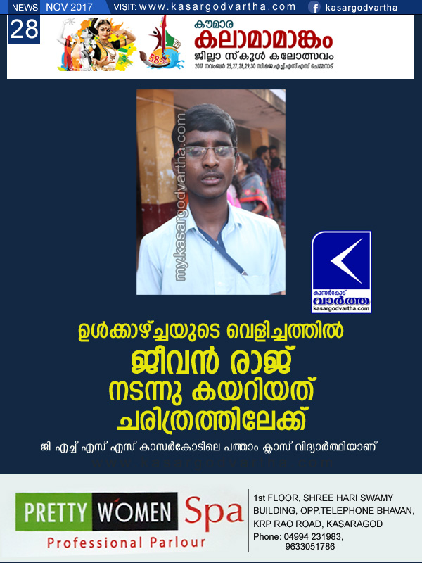 Kerala, News, Kasaragod, Chemnad, District schhol kalolsavam, Blind, Mimicry, Jeevan raj got first prize in Mimicry