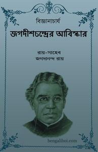 Bignanacharya Jagadishchandrer Abiskar