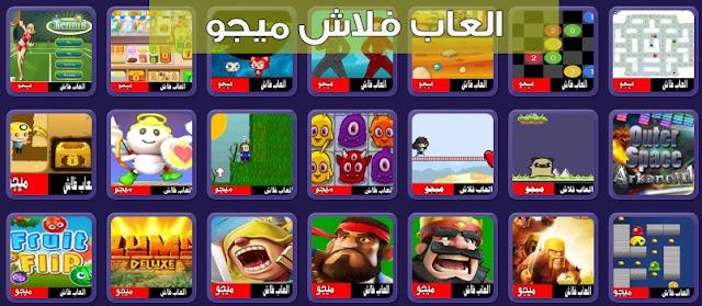 موقع عربي يدعم خاصية العاب الفلاش HTML5