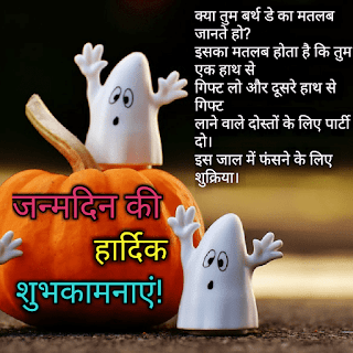 Top 15+ Funny Happy Birthday Wishes in Hindi