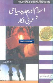 Islam Aur Jadeed Sayasi o Imrani Afkar