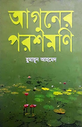 Aguner Poroshmoni by Humayun Ahmed - Bangla EPUB, Mobi, PDF, EBooks