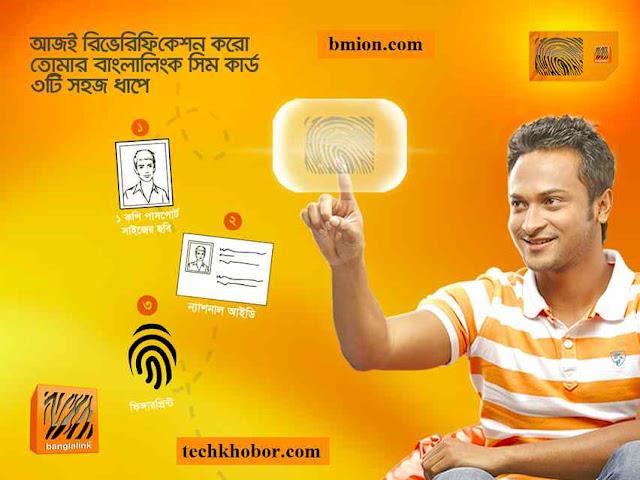 Banglalink-SIM-Biometric-Re-Verification-Registration