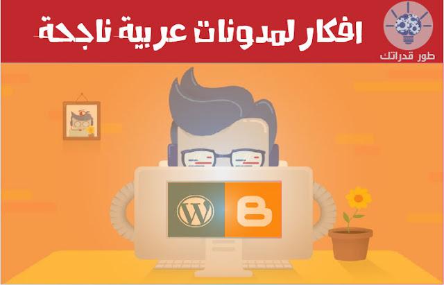 افكار لمدونات عربية ناجحة