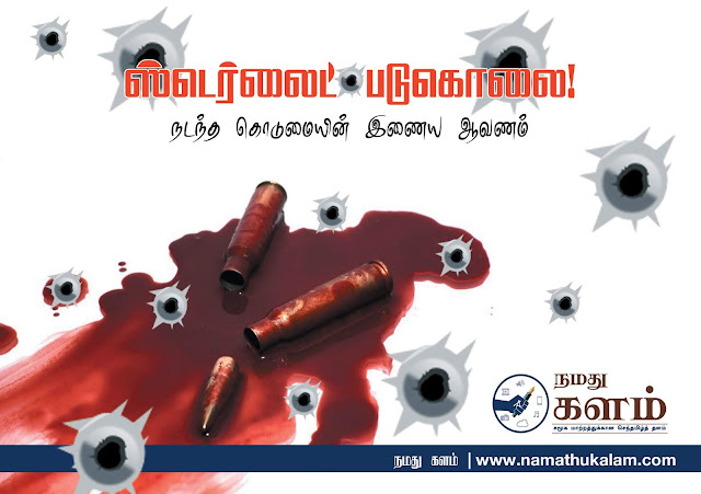 Sterlite Massacre - Web evidences of the shootout