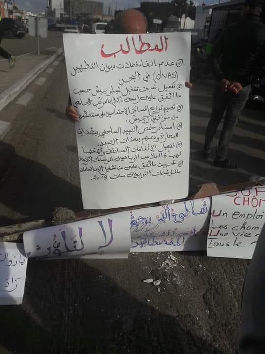 وقفة احتجاجية لأهالي مدينة رجيش من ولاية المهدية