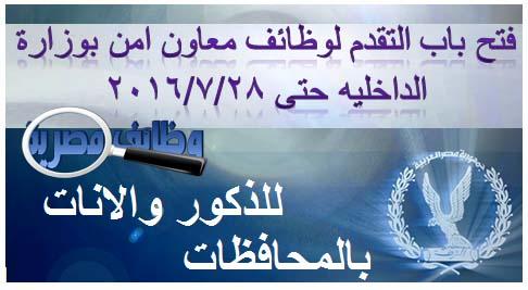 فتح باب سحب كراسات وظيفة مندوب امن بوزارة الداخلية 2016