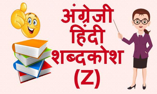 अंग्रेजी हिंदी शब्दकोश (Z) - English Hindi dictionary Start With Z
