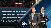 برنامج برنامج ساعة من مصر حلقة الأربعاء 28-6-2017 مع محمد المغربى والحدود المصرية الفلسطينية