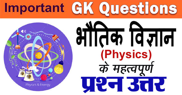 Physics One Liners Questions for SSC