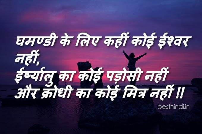 बुद्धिमान स्टेटस | Clever Status in Hindi