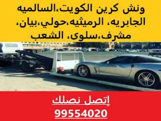 سطحة الكويت 99554020