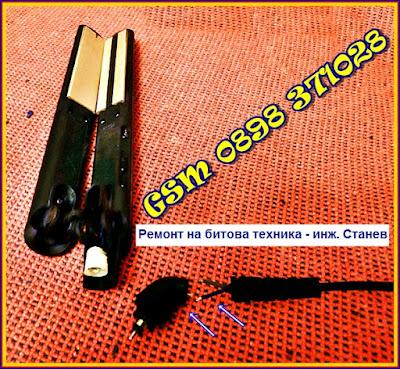 ремонт на преса за коса, ремонт на маши, ремонт на електрически самобръсначки, епилатори