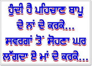 punjabi status for whatsapp