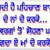 566 Best Punjabi Status For Whatsapp, Punjabi Songs Status