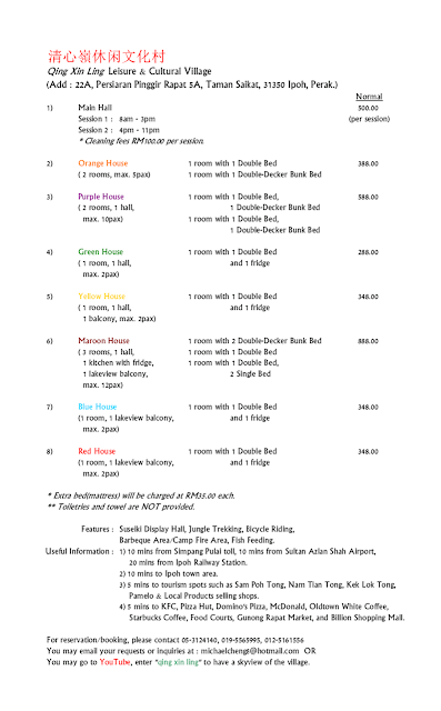 清心嶺休闲文化村 Qing Xin Ling Leisure and Cultural Village 2015 Price List