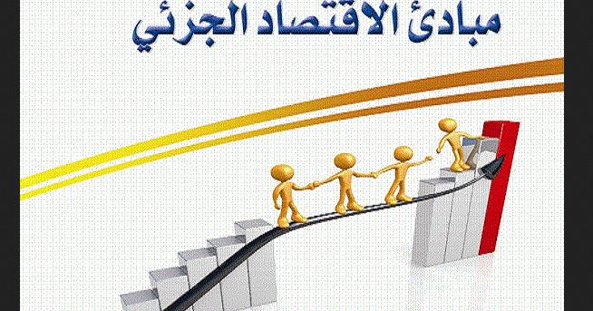 تحميل كتاب العشوائيات مشاكل وحلول pdf