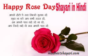 Rose Day Shayari images