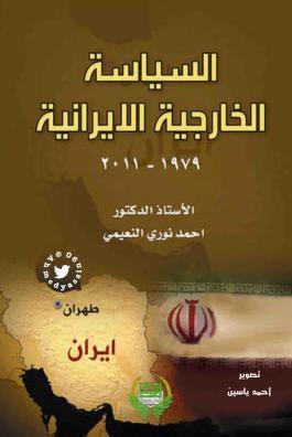 تحميل كتاب السياسة الخارجية الايرانية pdf أحمد نوري النعيمي