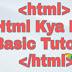Html Kya Hai | HTML की Basic जानकारी