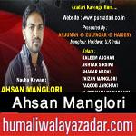http://www.humaliwalayazadar.com/2015/04/ahsan-mamglori-nohay-2012-to-2016_19.html