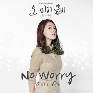 Chord : Seenroot - No Worry (OST. Oh My Geum Bi)