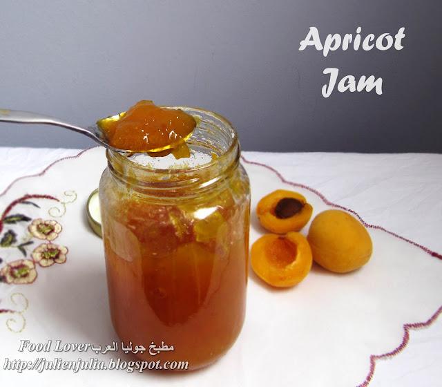 Apricot Jam مربى المشمش الشهية