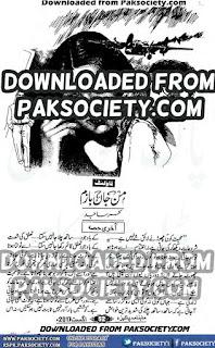 Man Janbazam by Sehar Sajid Last Episode Online Reading