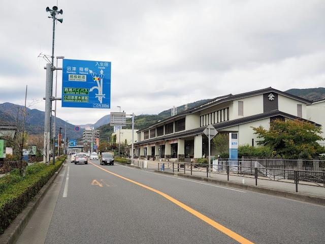 東海道 国道1号 鈴廣かまぼこの里