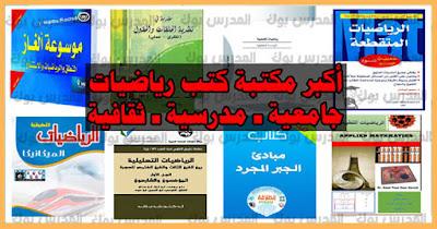 أكبر مكتبة كتب رياضيات للمدرسة والجامعة في جميع المجالات الرياضية PDF