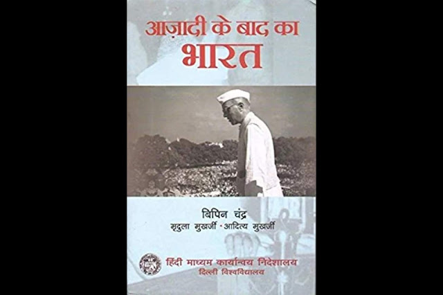 आज़ादी के बाद भारत, भारत, इतिहास