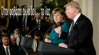 Η γερμανική υστεροβουλία