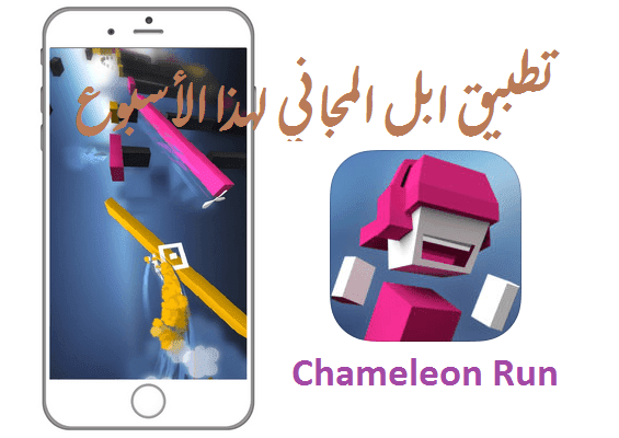 http://www.73abdel.com/2017/02/Free-app-of-the-week-Chameleon-Run.html