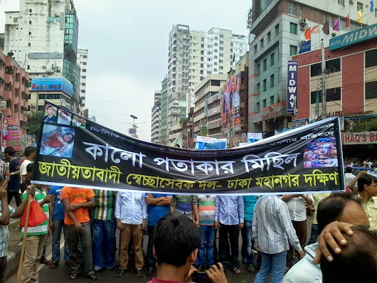 Photo Blog: Demo for Gaza in Dhaka, Bangladesh