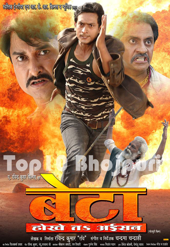 Kuldeep Kumar, Varsha Ritu Bhojpuri movie Beta Hokhe Ta Aisan  2016 wiki, full star-cast, Release date, Actor, actress, Song name, photo, poster, trailer, wallpaper