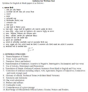 Rajasthan LDC exam pattern